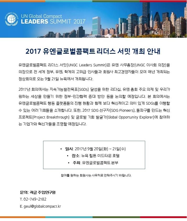 리더스서밋_수정2