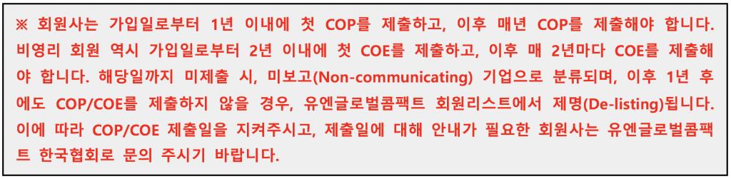 158_cop:coe