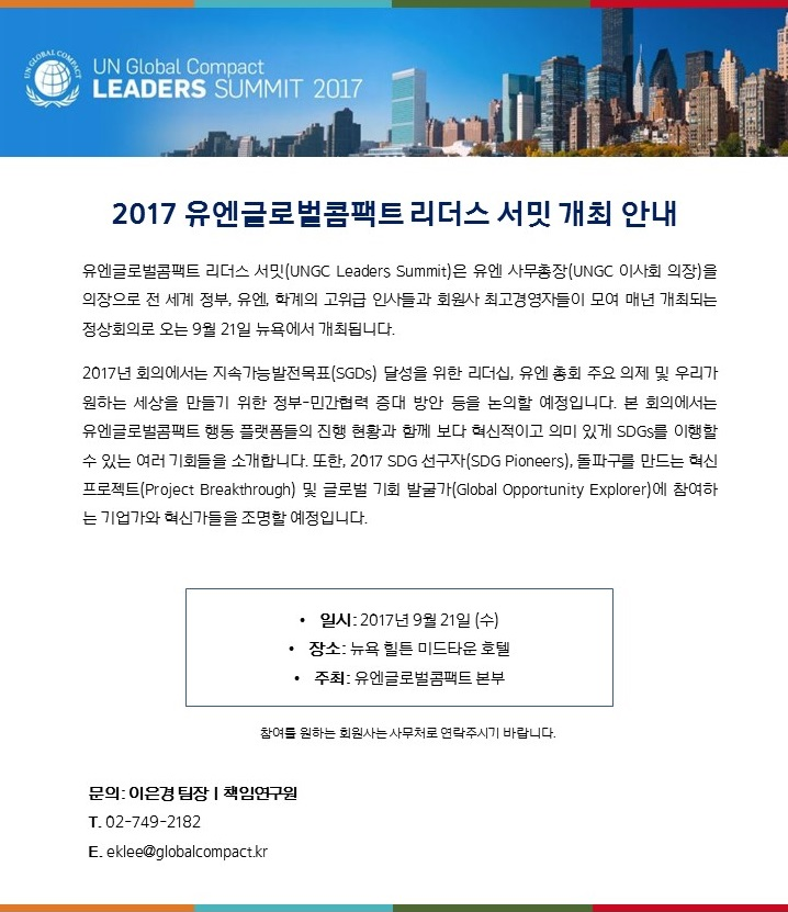 2017 UNGC Leaders Summit 개최 안내