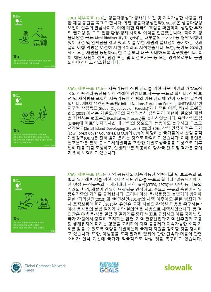 SDG 아카이브_양식